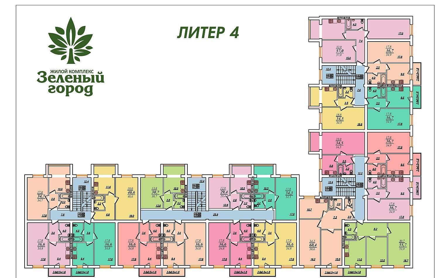 Планировки ЖК Зеленый город, литеры 3-4 Краснодар | план - 2