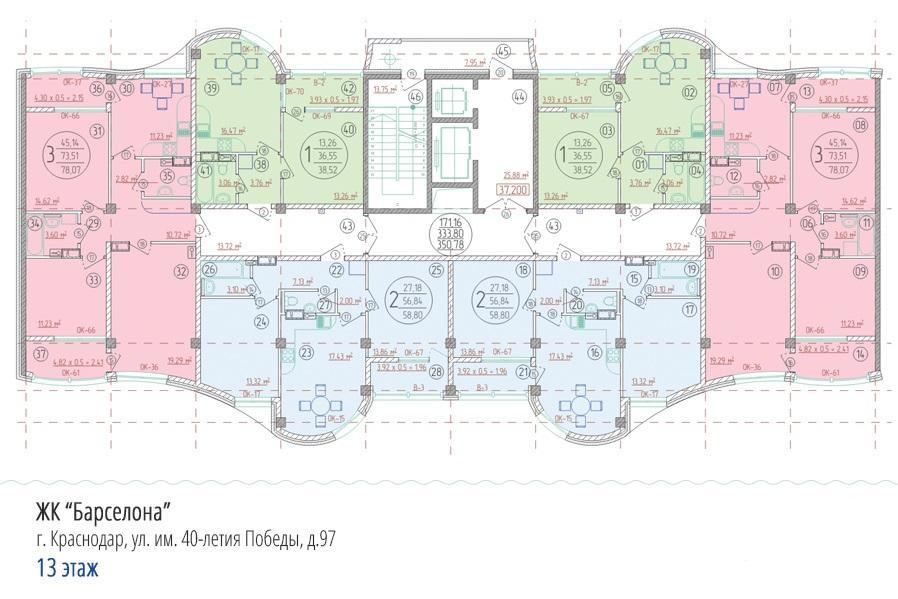 Планировки ЖК Барселона Краснодар | план - 3