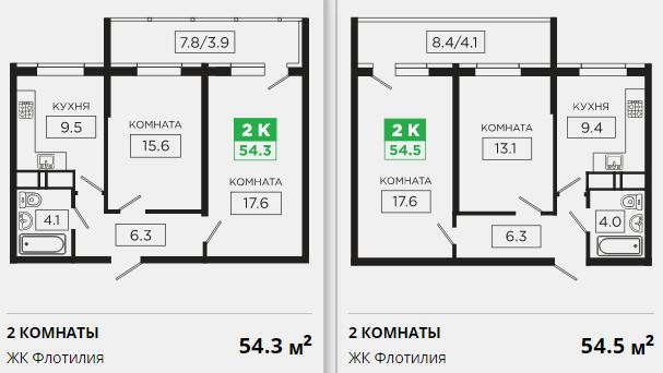 Планировки ЖК Флотилия Краснодар | план - 5