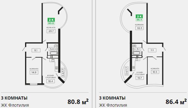 Планировки ЖК Флотилия Краснодар | план - 8