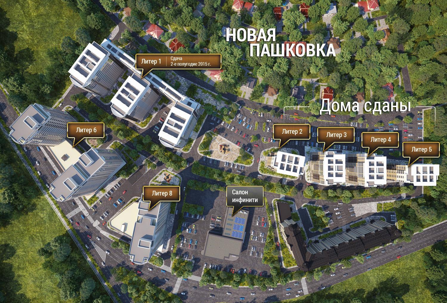 ЖК Империал, литер 1 Краснодар | фото - 2