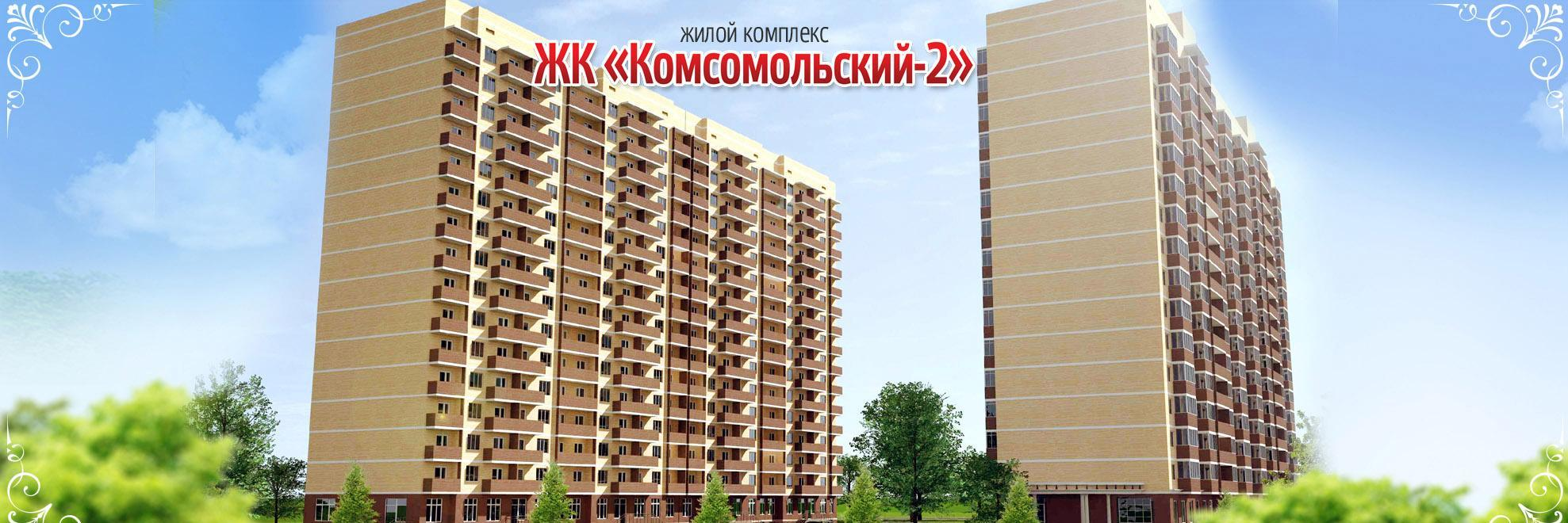 ЖК Комсомольский-2 Краснодар | фото - 2