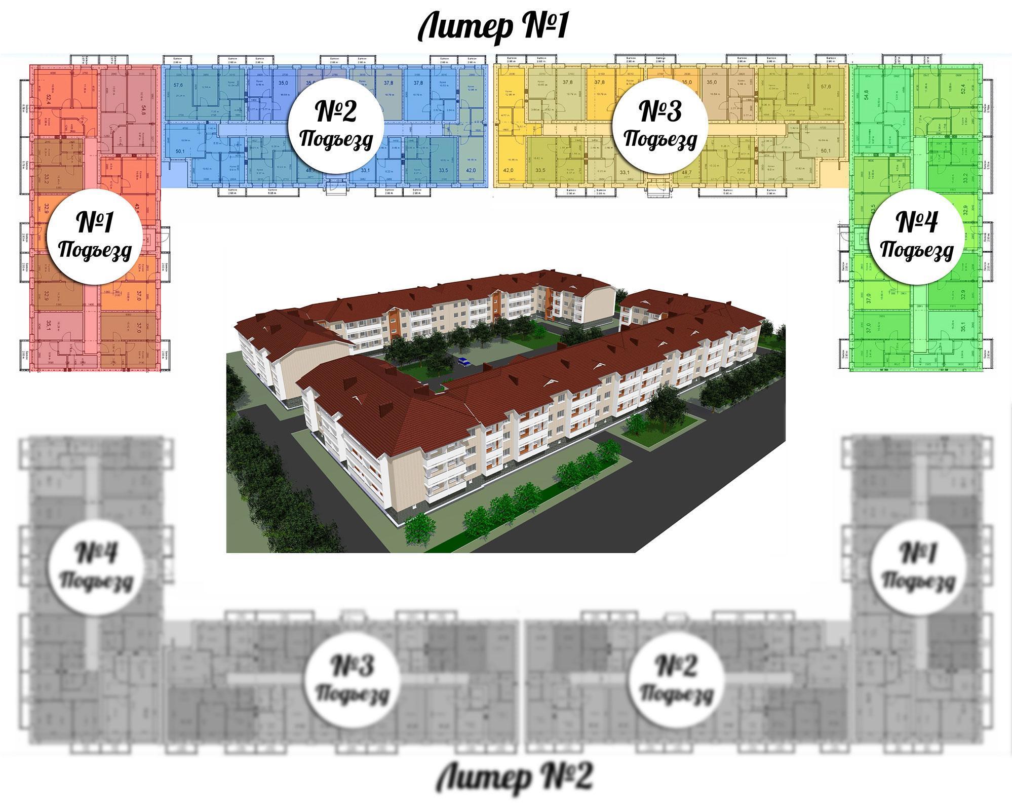 Планировки ЖК Краснодарский Экопарк Краснодар | план - 2
