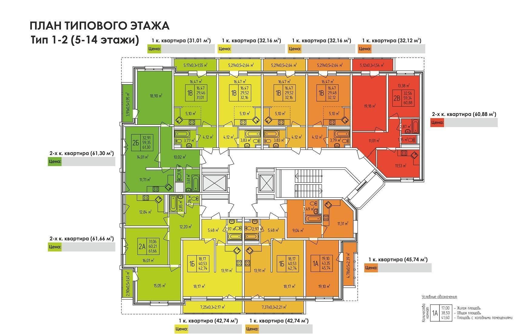 Планировки ЖК На Домбайской Краснодар | план - 2