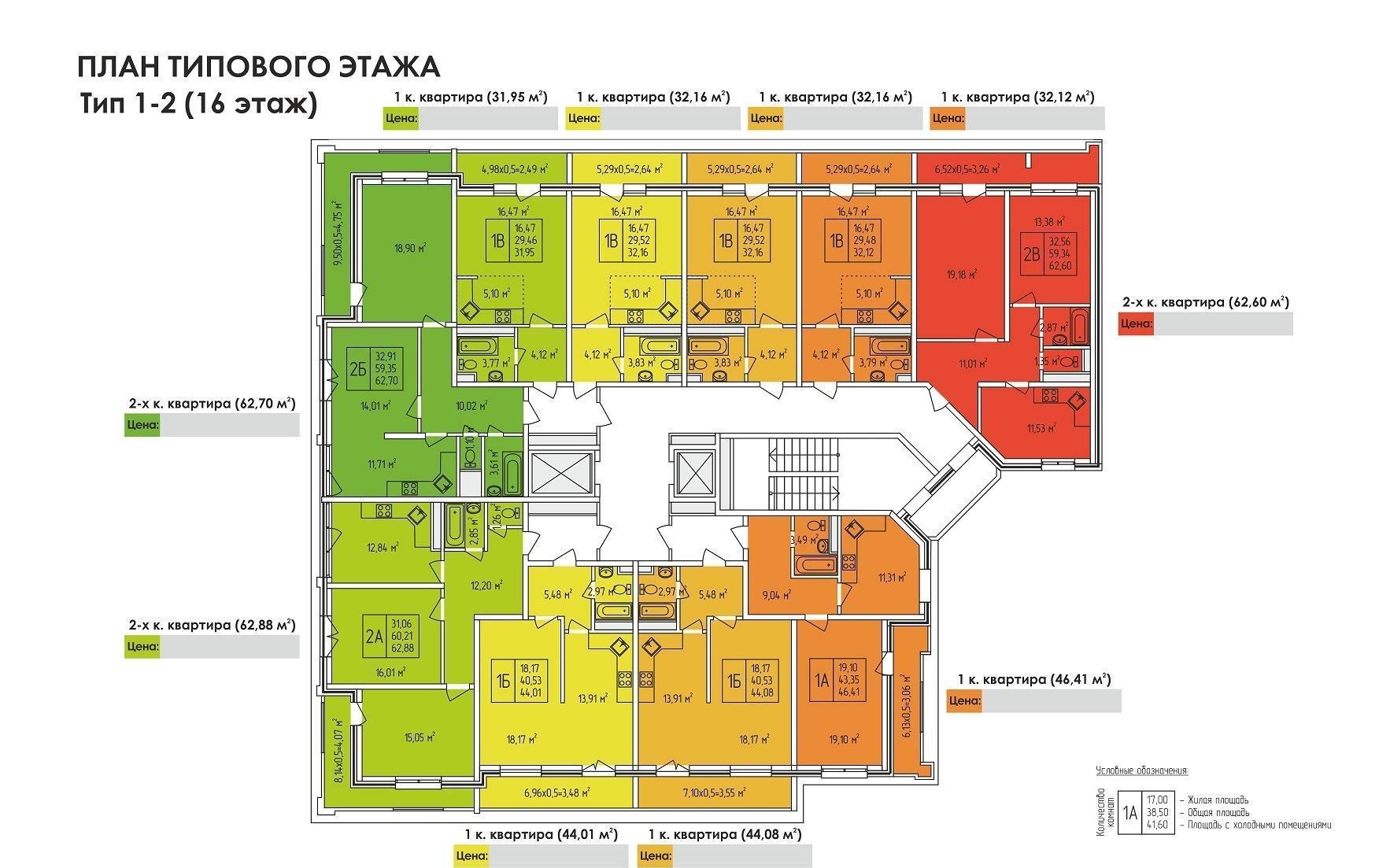 Планировки ЖК На Домбайской Краснодар | план - 5