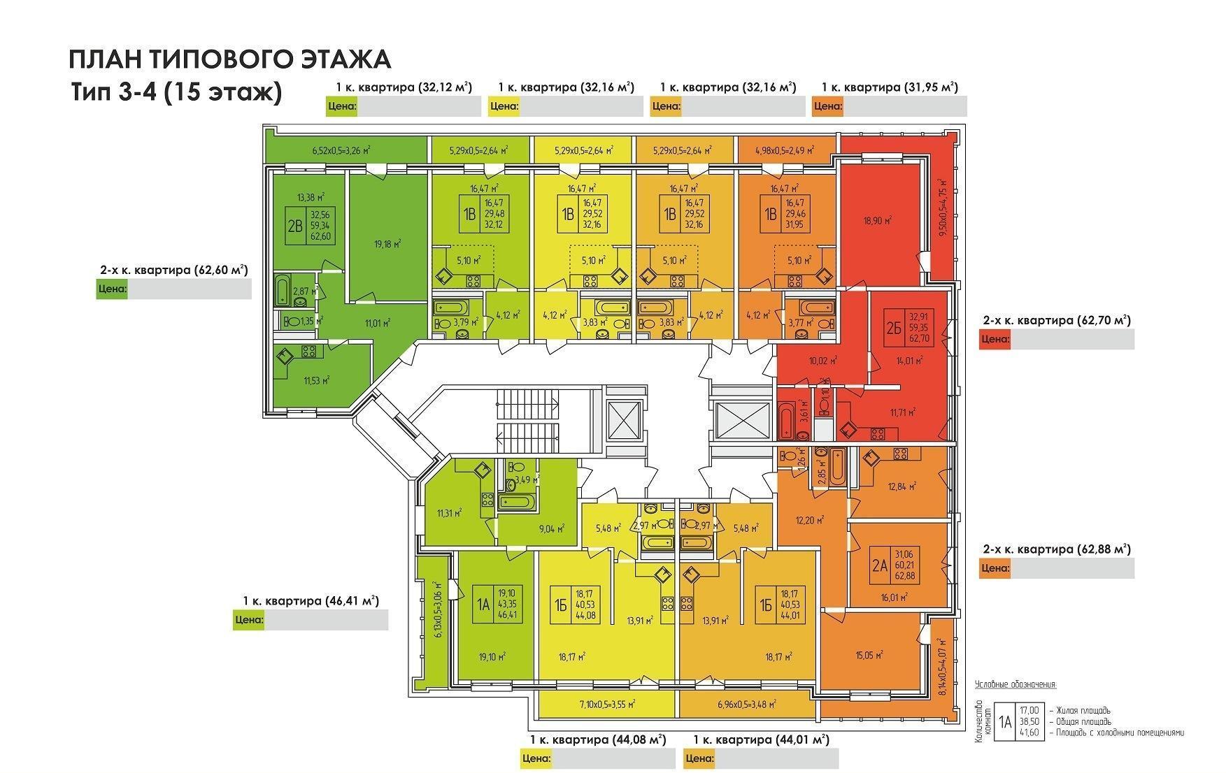 Планировки ЖК На Домбайской Краснодар | план - 9