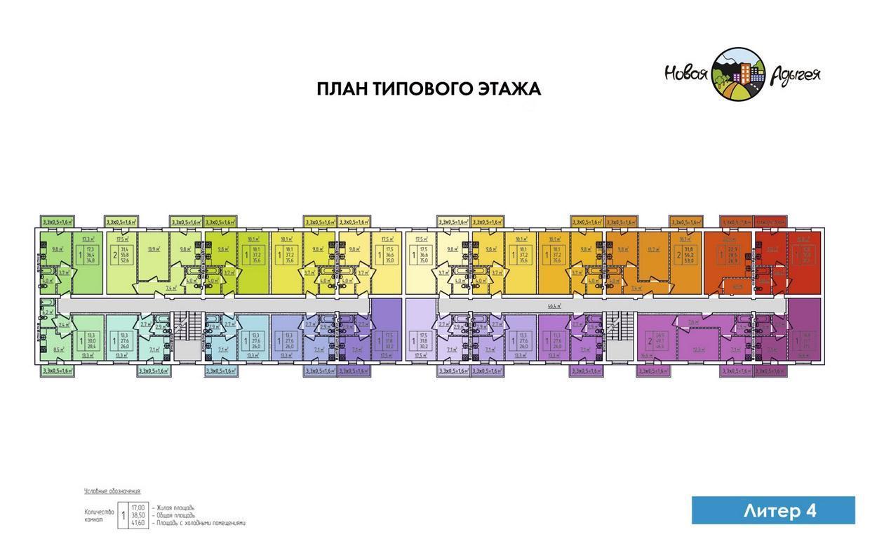 Планировки ЖК Новая Адыгея Краснодар | план - 1