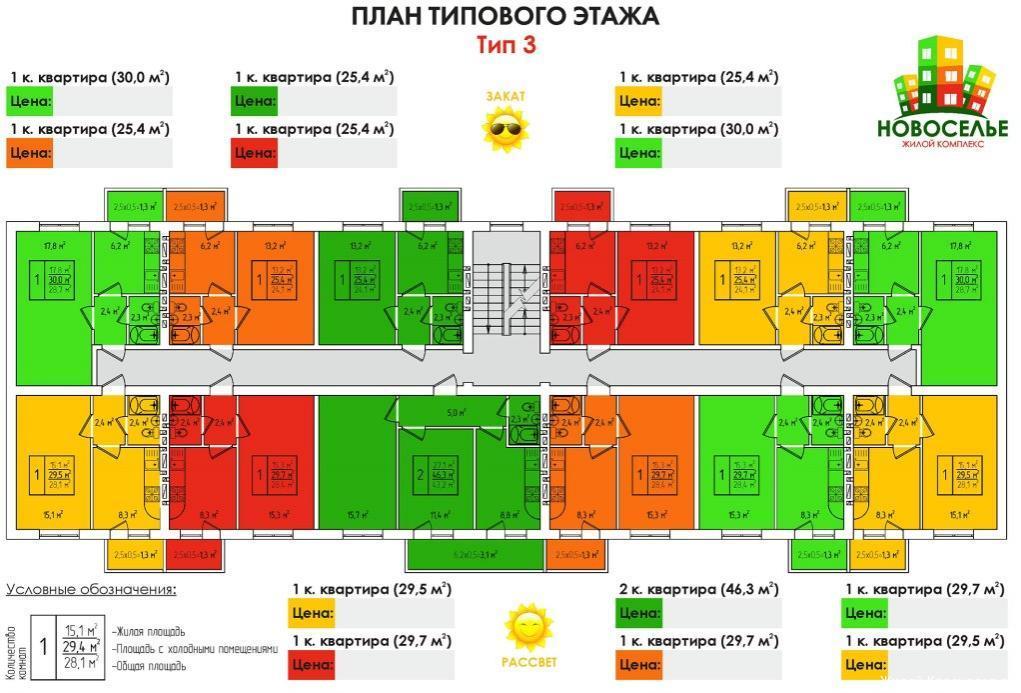 Планировки ЖК Новоселье Краснодар | план - 3