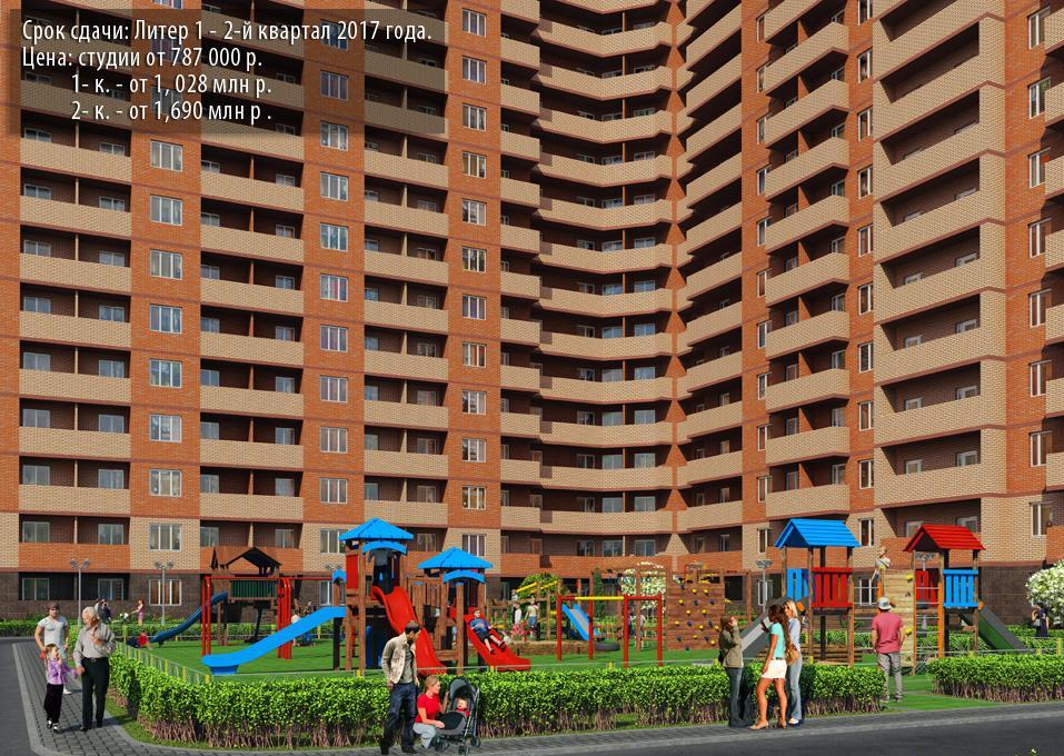 ЖК Семейный парк, литер 2 Краснодар | фото - 3