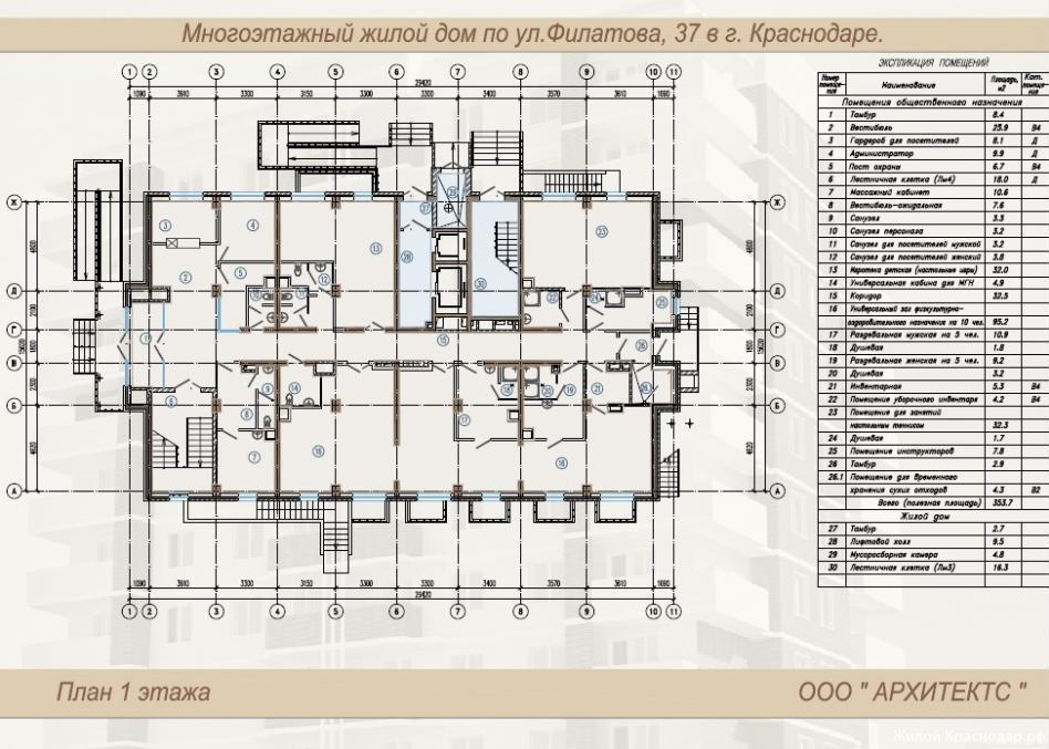 Планировки ЖК Северный Краснодар | план - 1