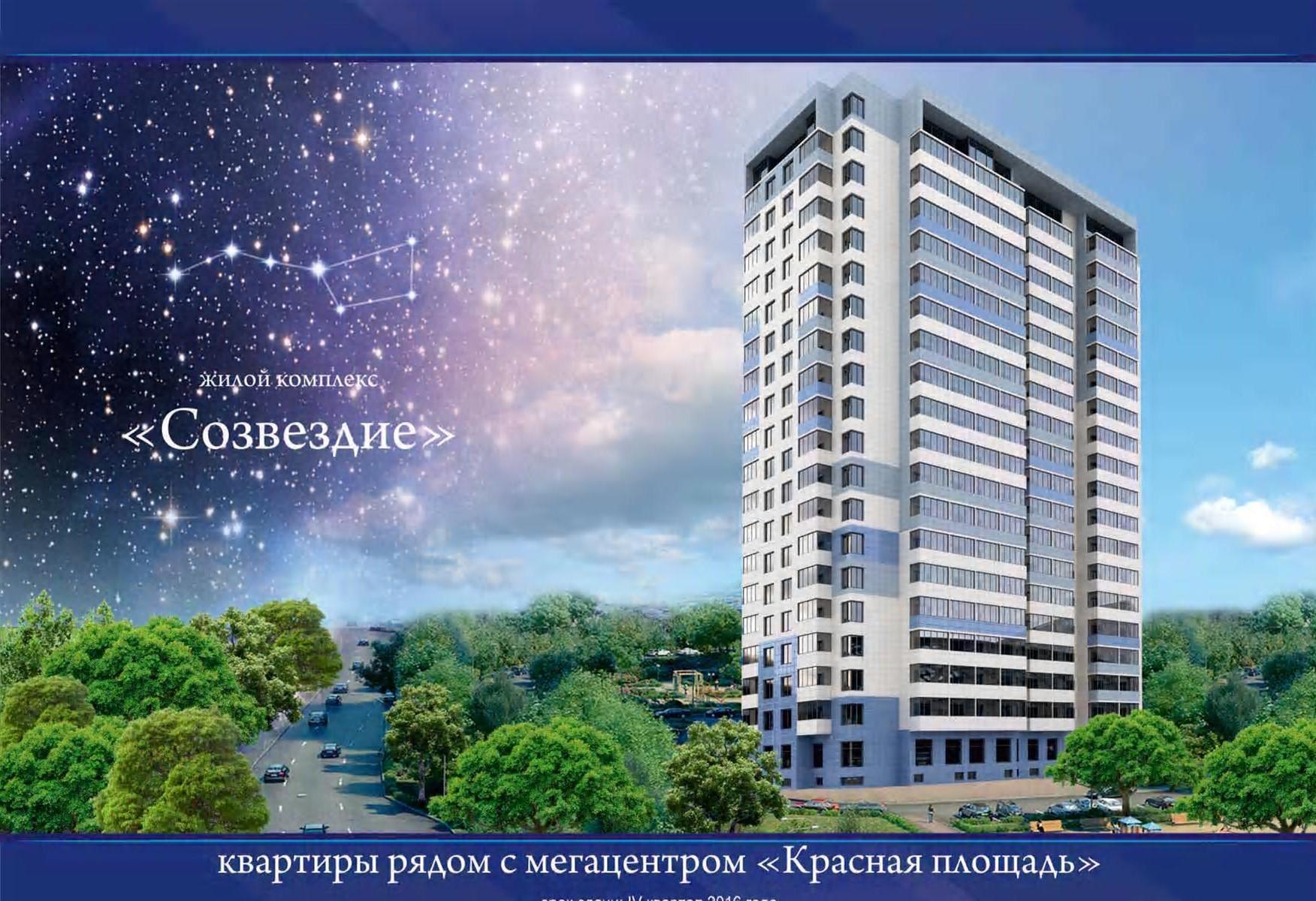 ЖК Созвездие Краснодар | фото - 1
