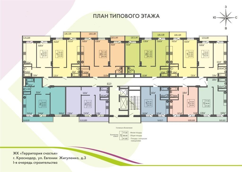 Планировки ЖК Территория счастья Краснодар | план - 1