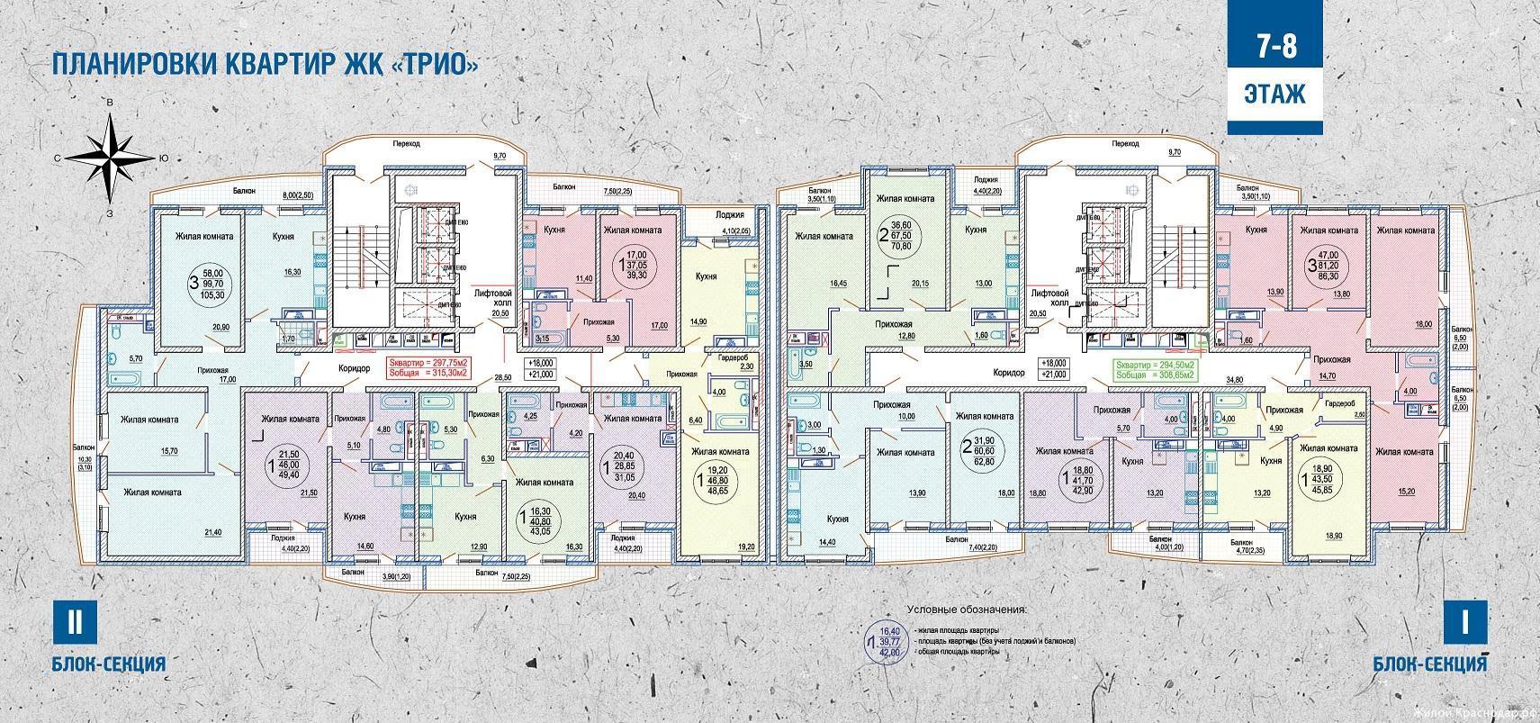 Планировки ЖК Трио Краснодар | план - 1