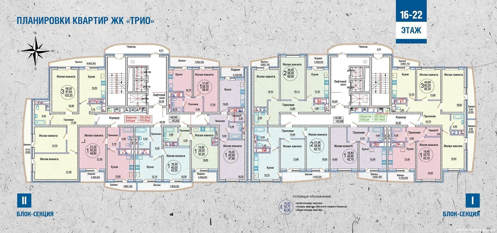 Планировки ЖК Трио Краснодар | план - 2