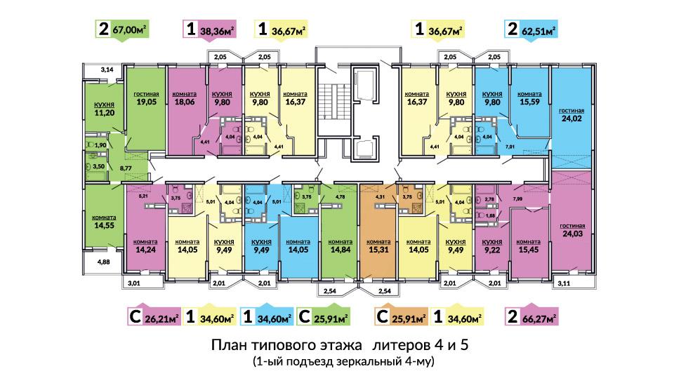 Планировки ЖК Видный Краснодар | план - 1