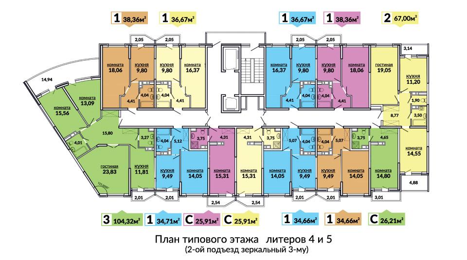 Планировки ЖК Видный Краснодар | план - 2